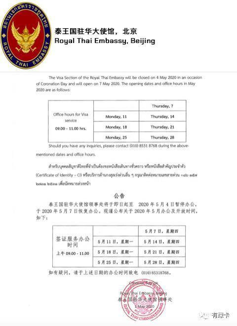 快讯:解封在即!泰国驻华大使馆签证中心5月7日复工!